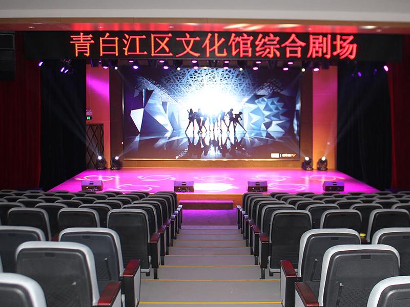青白江区文化馆综合剧场改造项目