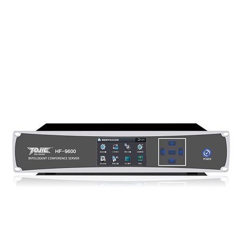 数字讨论型会议HF-9600