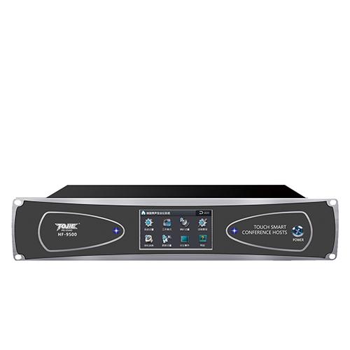数字讨论型会议HF-9500